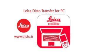 نرم افزار لایکا Leica Disto Transfer