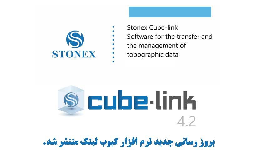 STONEX Cube Link update