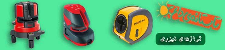 فروش ویژه انواع ترازهای لیزری لایکا