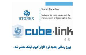 بروز رسانی نرم افزار نقشه برداری STONEX Cube Link