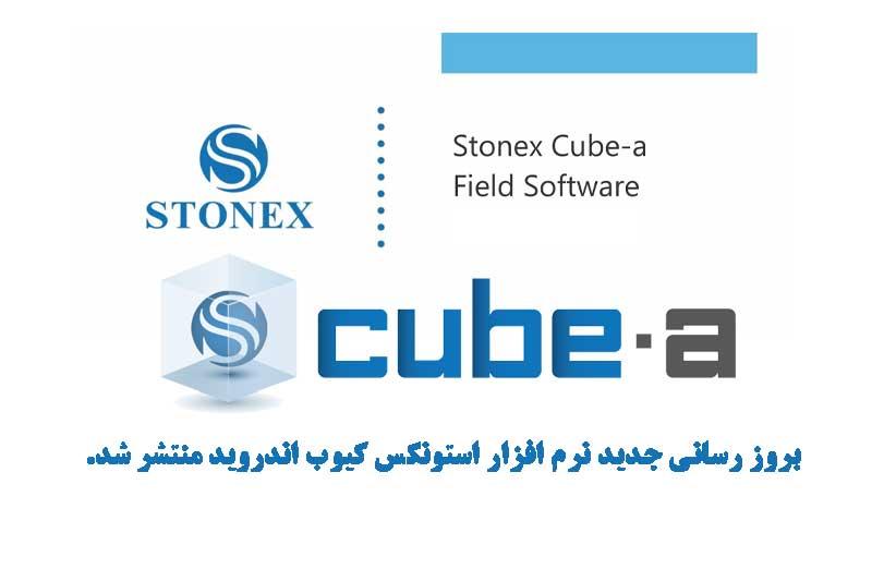 بروز رسانی نرم افزار نقشه برداری STONEX Cube A