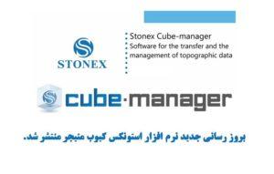 بروز رسانی نرم افزار نقشه برداری STONEX Cube Manager راهکاری در پس پردازش و محاسبات پیچیده داده در دستگاه GNSS ، توتال استیشن و اسکنر است.