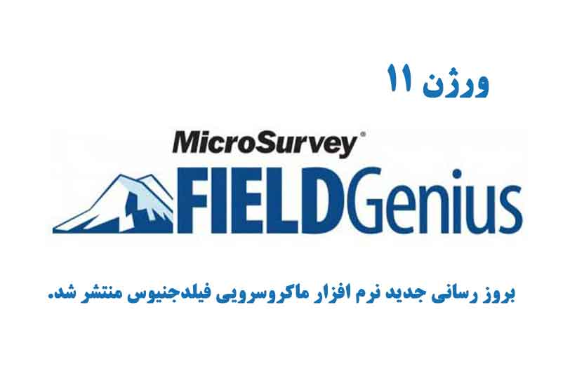 نرم افزار MicroSurvey FieldGenius